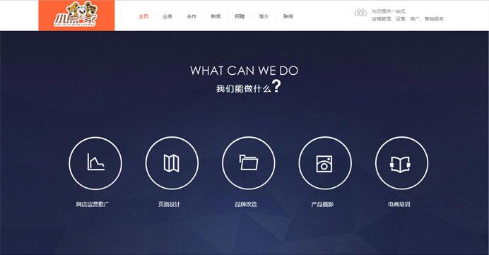 晉城網站建設設計