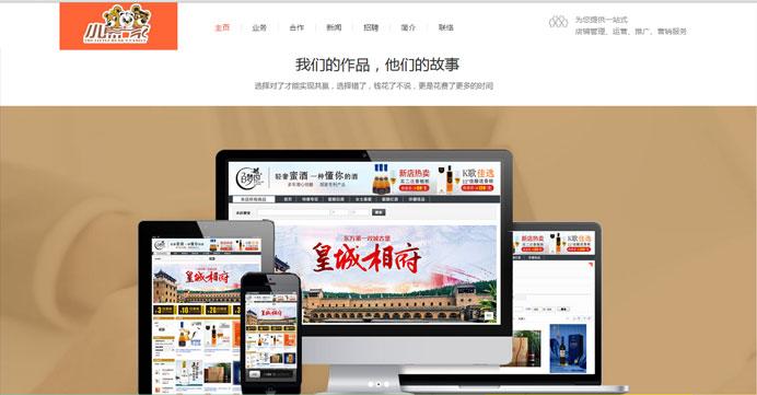 网站设计第三屏