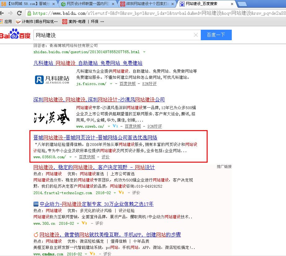 晋城网络公司十个因素打造职最强网站